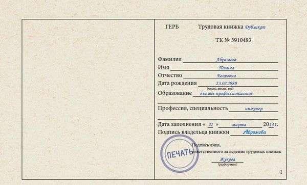 Трудовые книжки со стажем Кисельный тупик трудовой договор для фмс в москве Косинская улица