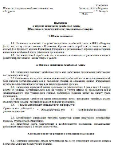 Статьи тк рф регулирующие гарантии на индексацию