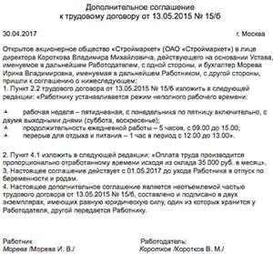 Дополнительное соглашение к договору 2016: образец