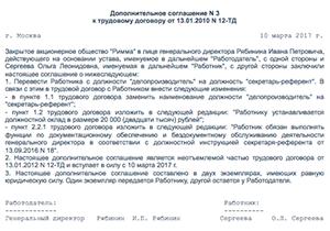 I соглашение 2015 1647 договору составь .