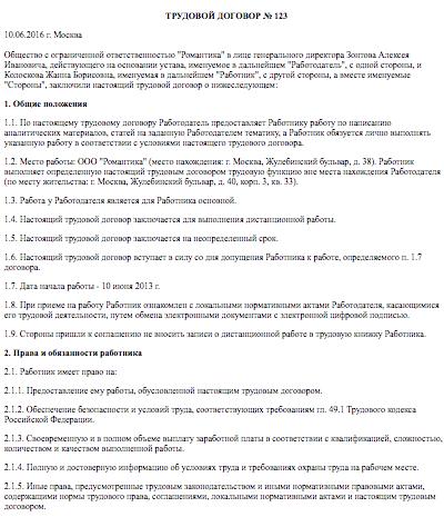 УТВЕРЖДАЮ Генеральный директор _ Э.Д.Соловьева 23 января 2019г.