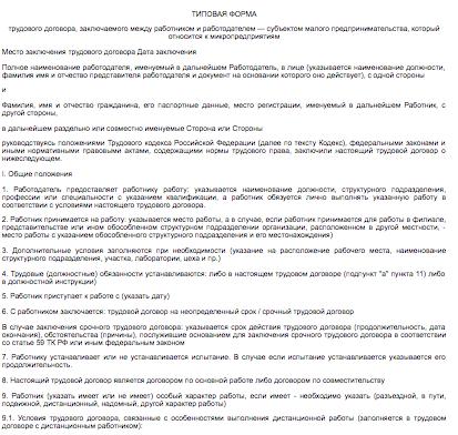 Как правильно заключить трудовой договор с генеральным директором ООО.