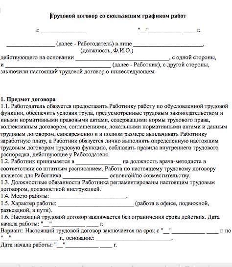 Скользящий график работы в трудовом договоре образец трудовая книжка со стажем купить м красные ворота