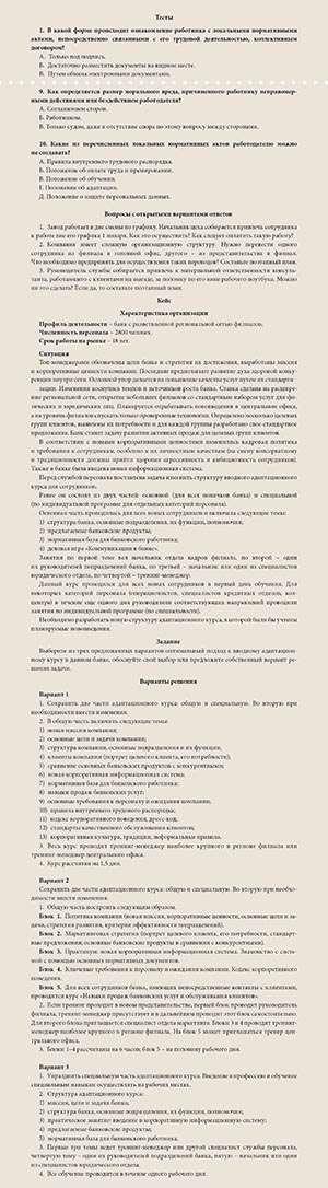 Должностная инструкция специалиста по кадрам муниципальной службы