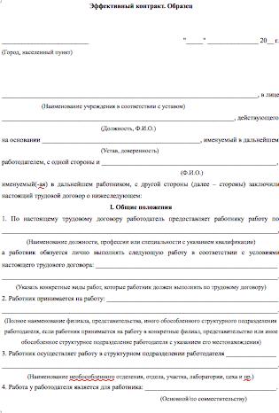 Эффективный контракт в рсдюсшор образец заполнения