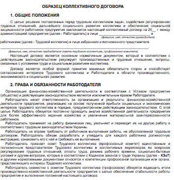 магазин термобелья пример коллективного договора медицинского учреждения Таблицы размеров
