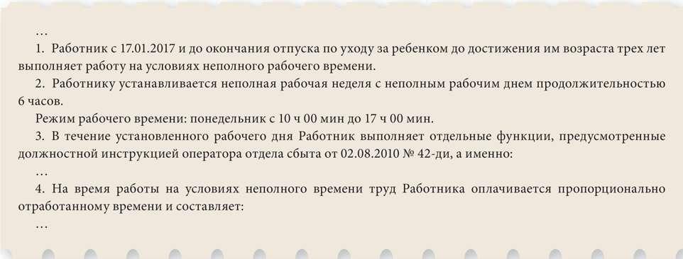 20 постановления пленума верховного суда рф от 28 января № 1, письмо роструда от 15 октября № пг/).