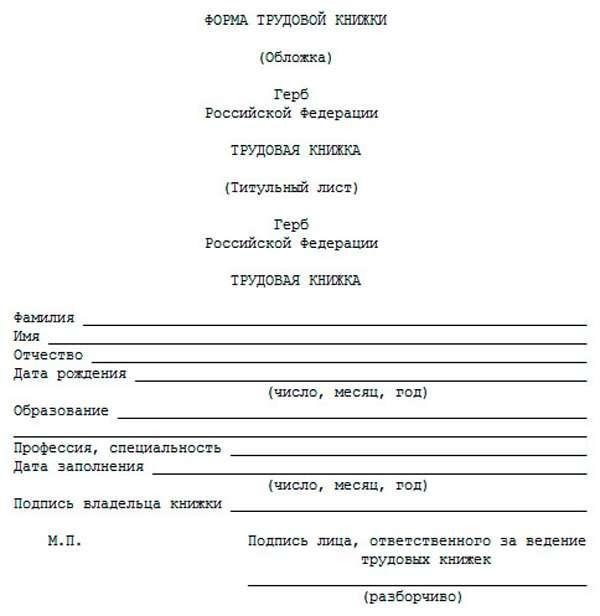 Инструкцией по заполнению трудовых книжек 69