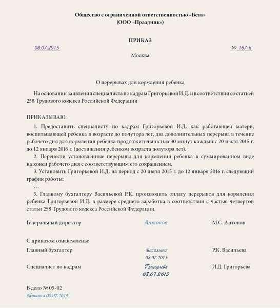 Образец приказа о переводе с временной работы на постоянную работу