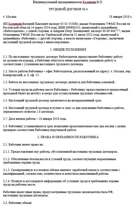 Заключение трудового договора с ип трудовые книжки со стажем Мастеровая улица
