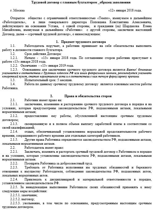 Образец договора главного бухгалтера ип вывеска бухгалтерских услуг