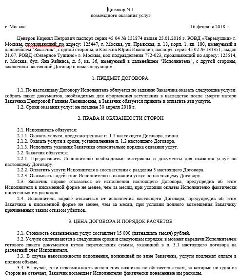 Субагентский договор на оказание услуг образец