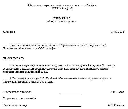 Скачать образец приказа об индексации зарплаты