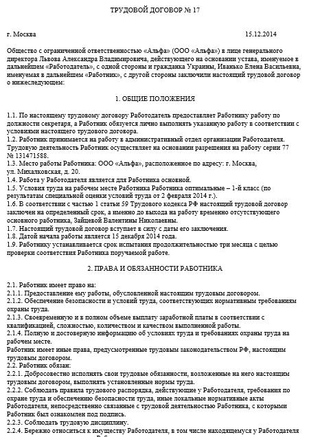 Прием на работу иностранных граждан 2017, требования, документы, пошаговая инструкция