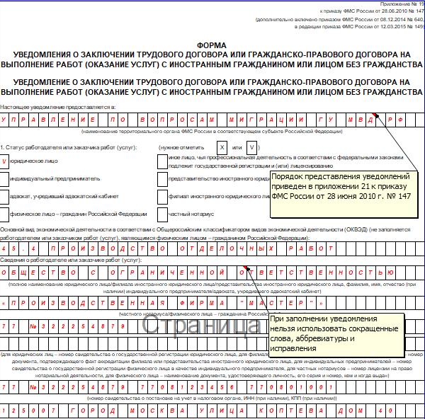 Миграционный учет граждан белоруссии с 2015 регистрация по месту пребывания иностранного гражданина в рф