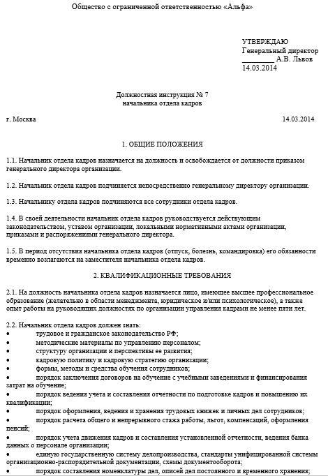 Должностная инструкция начальника отдела правовой и кадровой работы