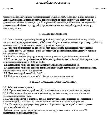 Трудовой договор с испытательным сроком три месяца: образец 2018