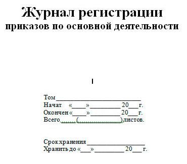 Образец журнала регистрации приказов по основной деятельности 2018.