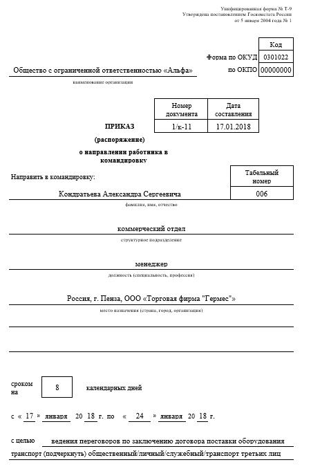Оформление командировки: образец 2018