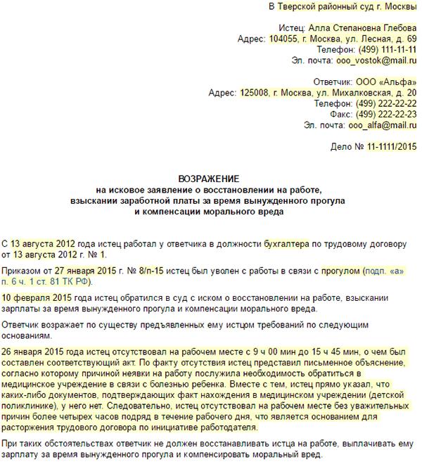 адресу: судебные иски по условиям труда машинистов-секретарей детских средств