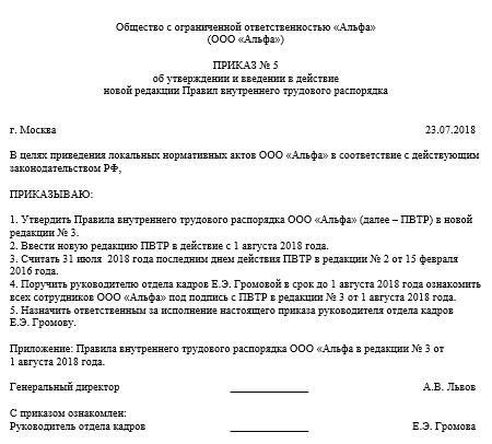 Приказ об утверждении и введении в действие новой редакции Правил внутреннего трудового распорядка
