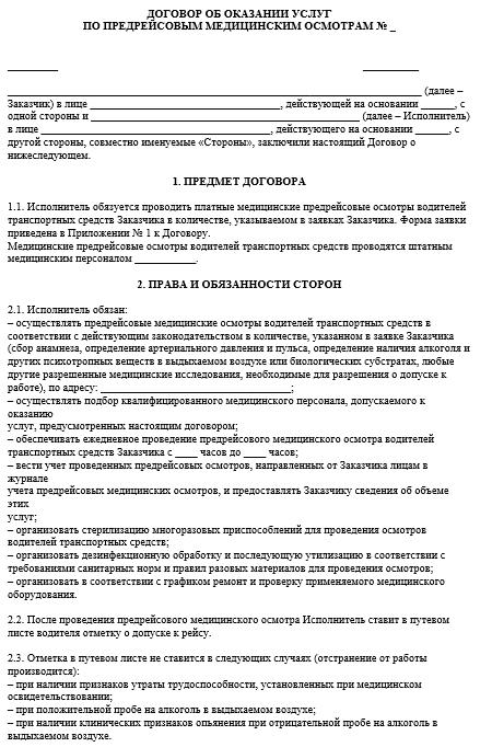 Договор об оказании услуг по предрейсовым медицинским осмотрам