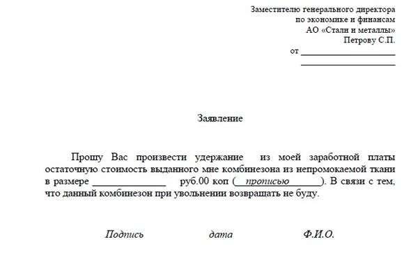 Образец Заявление На Удержание Из Заработной Платы За Спецодежду - фото 7