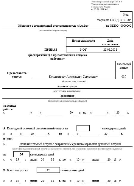 Изображение - Приказ на учебный отпуск с сохранением заработной платы - образец otpusk_1_040518