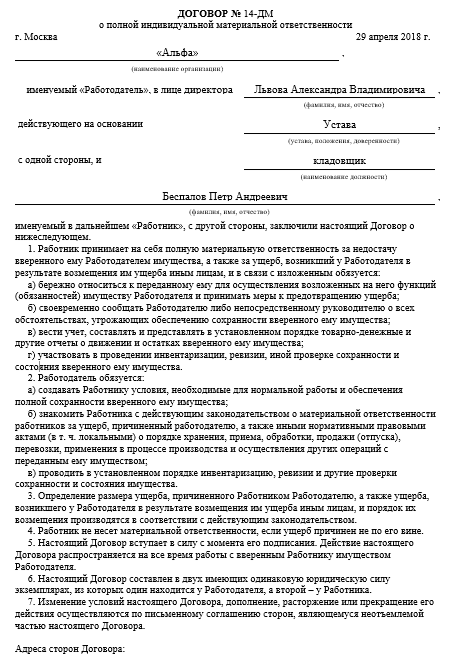 Договор с водителем о материальной ответственности за автомобиль: образец 2018