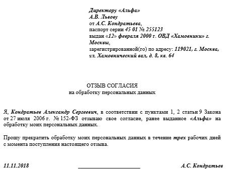 Заявление в банк об отзыве согласия на обработку персональных данных