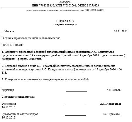 624 приказ больничный лист Справка из физдиспансера Лужники