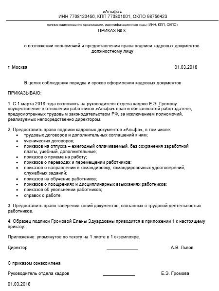 Приказ на право подписи первичных документов: образец 2018