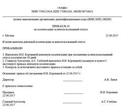 образец приказ выплата компенсации за неиспользованный отпуск
