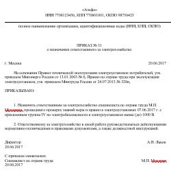 Примерная форма приказа о назначении ответственного за электрохозяйство.