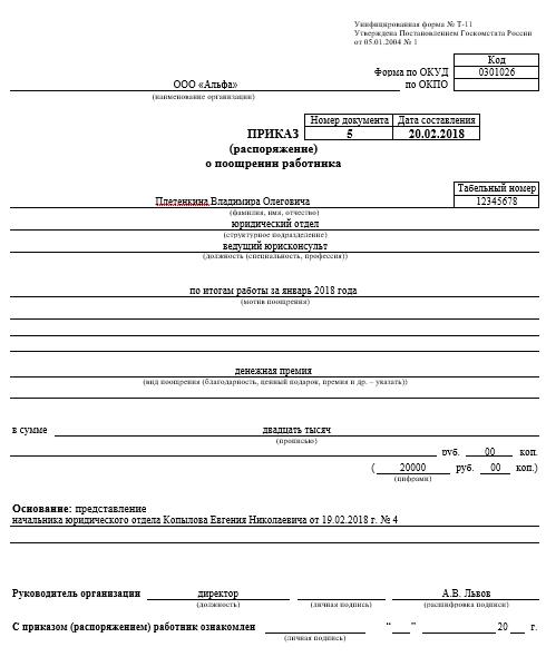 Приказ о переименовании должностей в штатном расписании образец