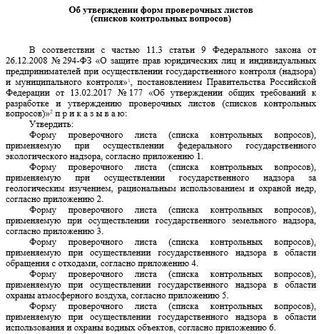 проверочные листы Росприроднадзора