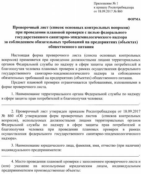 Проверочные листы Роспотребнадзора 2018