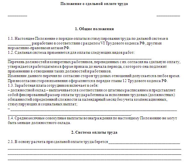 Табель посещения работы образец jvyz4s7