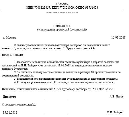 дополнительное соглашение тк рф
