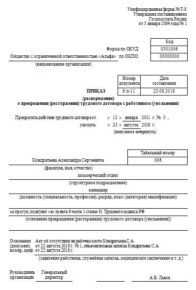 Подп г п 6 ч 1 ст 81 тк рф