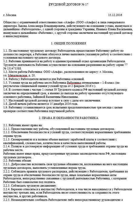 Трудовой договор с гражданином Украины образец 2017 год