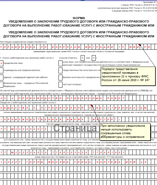 Трудовой договор для фмс в москве Центральная улица трудовые книжки со стажем Новорязанская улица