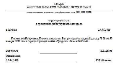 Увольнение в порядке перевода в другую организацию: порядок оформления