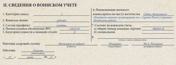 список граждан постановки на воинский учет бланк