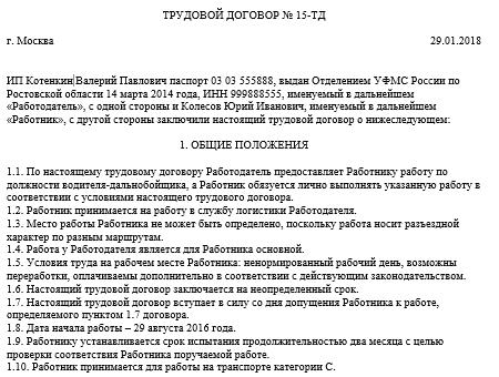 купить трудовой договор Люберецкий 3-й проезд